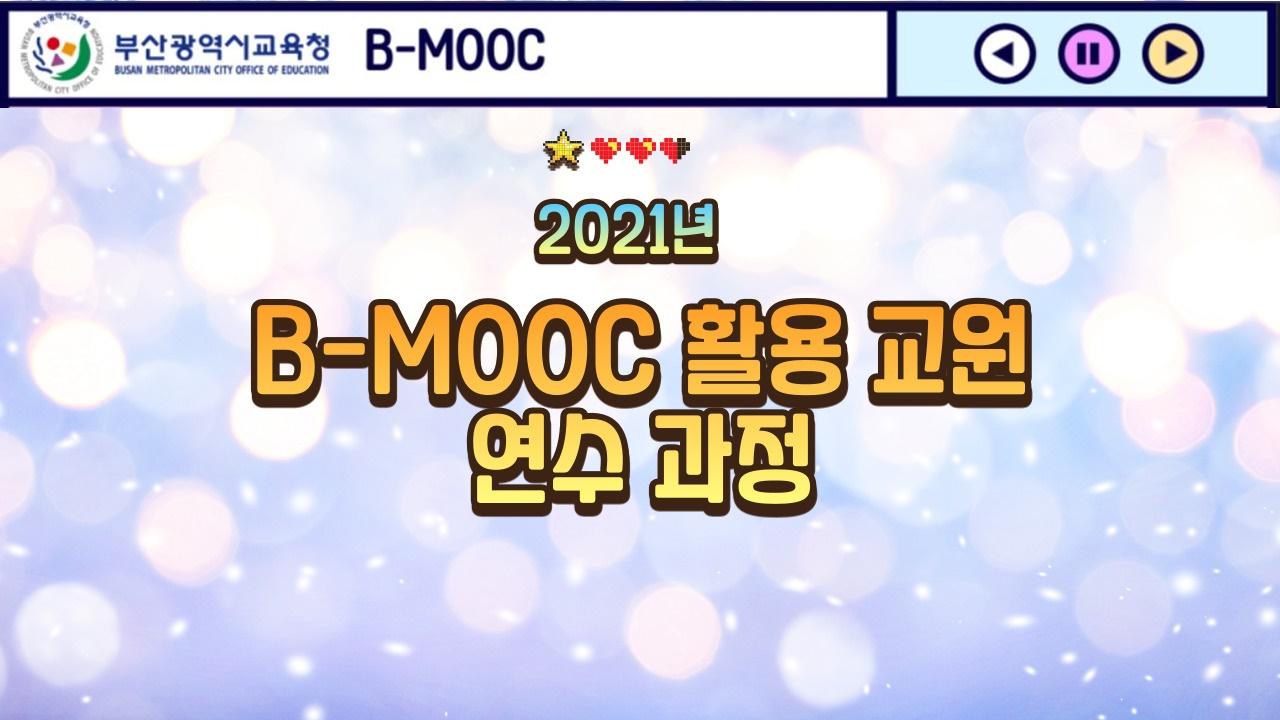 2021년 B-MOOC 활용 교원 연수 과정 bm101