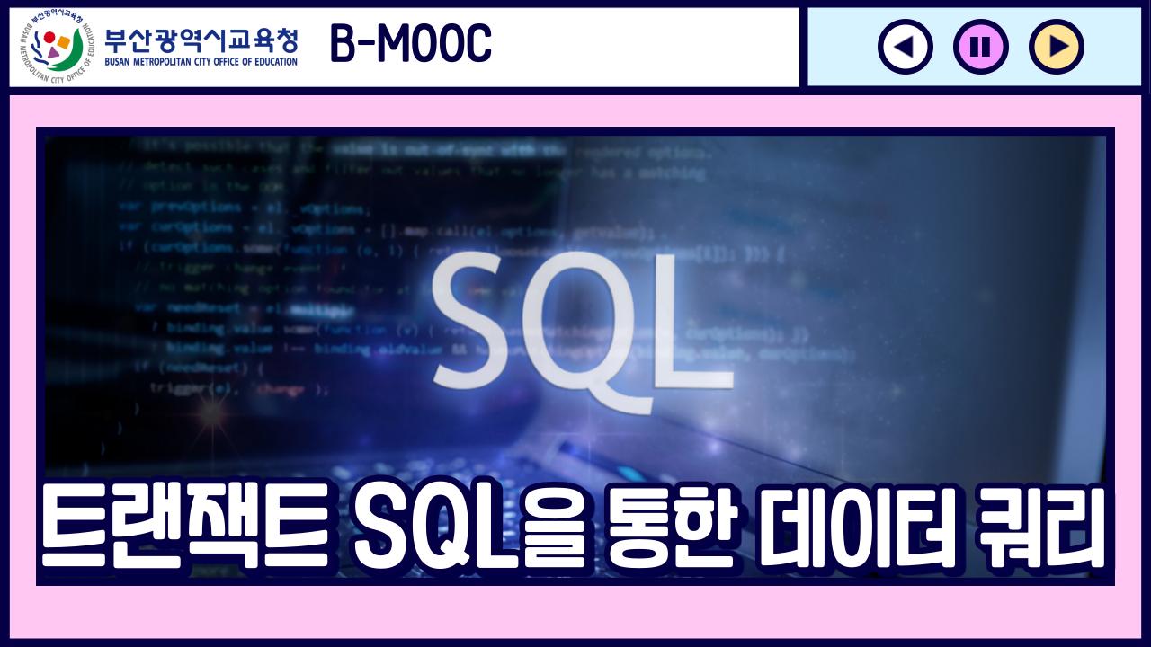 a2(초급)트랜잭트 SQL을 통한 데이터 쿼리 DAT201x